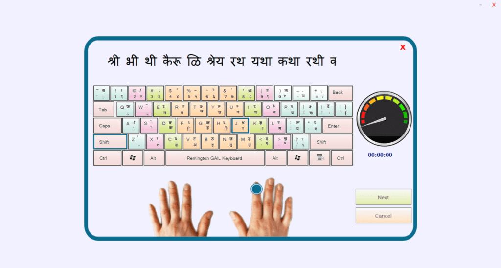 Bihar typing | HP typing | JOR typing | Free typing | Bihar hindi typing | HP JOR typing | AO typing | MP cpct typing | UP cpct typing | Online typing | Online Hindi typing | Typing test | Free typing test | Free Hindi typing test | rssb typing | Ldc typing | Free paragraph for typing